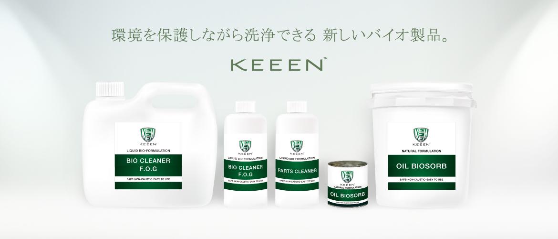 KEEEN製品